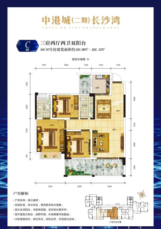 1#C户型三房两厅建面约101.9-102.32㎡