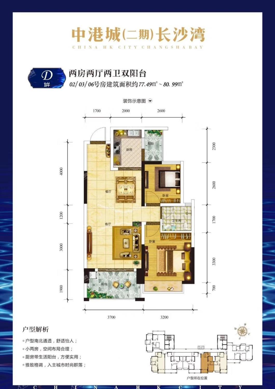 1#D户型两房两厅77.49-80.99㎡