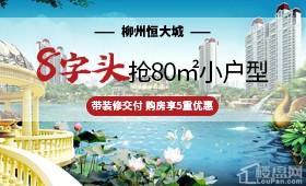 柳州柳州恒大城高清图
