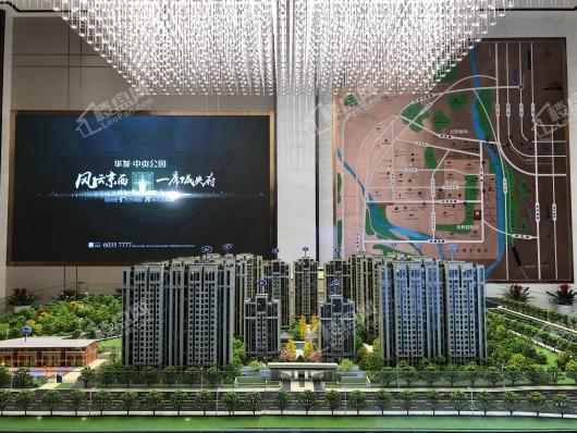 北京华发·中央公园实景图