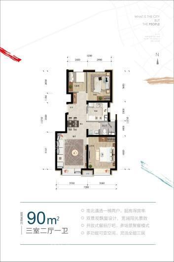 城市之光·东望90平米户型图 3室2厅1卫1厨
