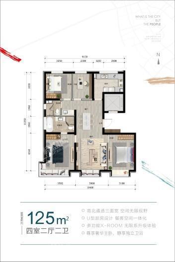 城市之光·东望125平米户型图 4室2厅2卫1厨