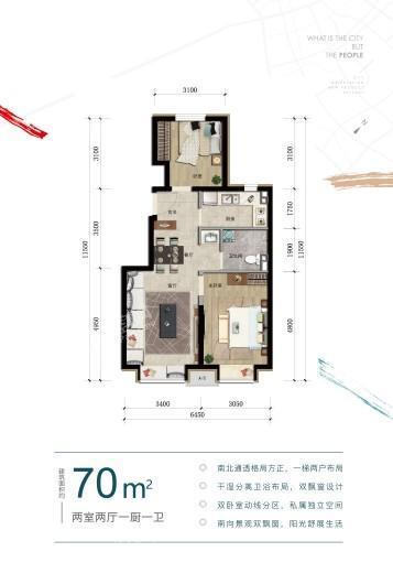 城市之光·东望70平米户型图 2室2厅1卫1厨