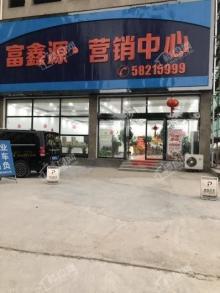 富鑫源小区