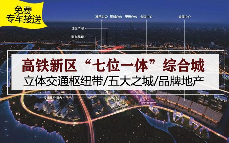 绿地赣州城际空间站效果图