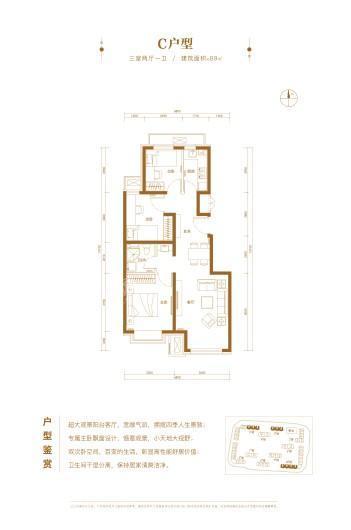 中国铁建·国际公馆C户型 3室2厅1卫1厨