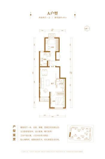 中国铁建·国际公馆A户型 2室2厅1卫1厨