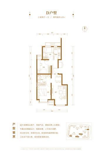 中国铁建·国际公馆D户型 3室2厅1卫1厨
