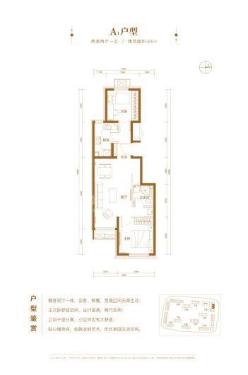 中国铁建·国际公馆A1户型 2室2厅1卫1厨