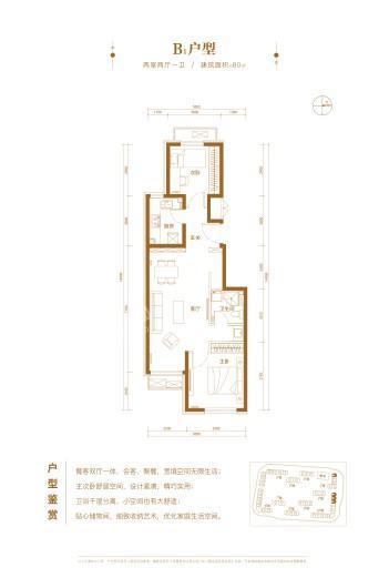 中国铁建·国际公馆B1户型 2室2厅1卫1厨