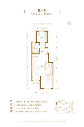 中国铁建·国际公馆B户型 2室2厅1卫1厨