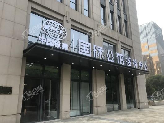 中国铁建·国际公馆实景图