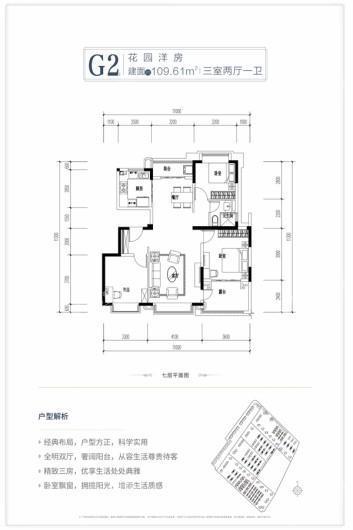 昆明嘉丽泽恒大·养生谷洋房7层QT1-G2'户型 3室2厅1卫1厨