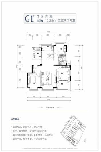昆明嘉丽泽恒大·养生谷洋房7层QT1-G1'户型 3室2厅2卫1厨