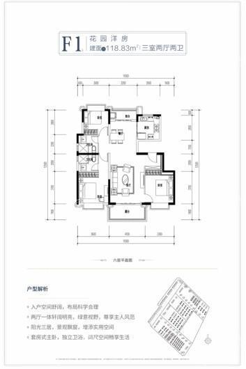 昆明嘉丽泽恒大·养生谷洋房6层QT1-F1户型 3室2厅2卫1厨
