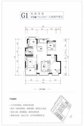 昆明嘉丽泽恒大·养生谷洋房7层QT1-G1户型 3室2厅2卫1厨