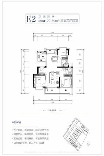 昆明嘉丽泽恒大·养生谷洋房5层QT1-E2户型 3室2厅2卫1厨