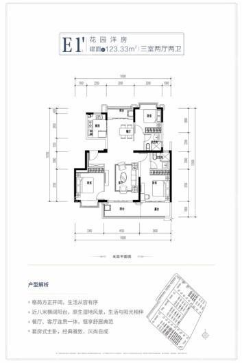 昆明嘉丽泽恒大·养生谷洋房5层QT1-E1'户型 3室2厅2卫1厨