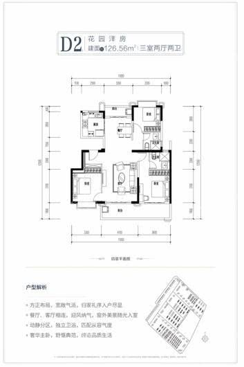 昆明嘉丽泽恒大·养生谷洋房4层QT1-D2户型 3室2厅2卫1厨
