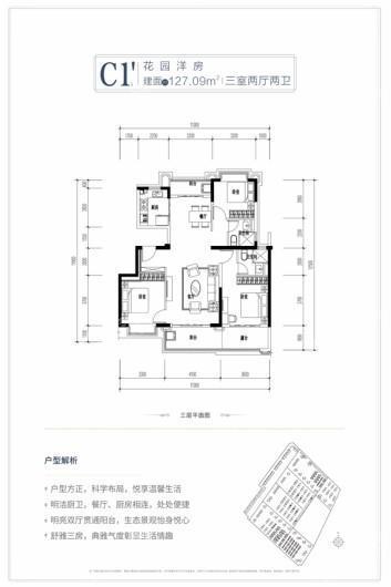 昆明嘉丽泽恒大·养生谷洋房3层QT1-C1'户型 3室2厅2卫1厨