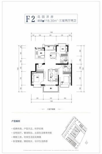 昆明嘉丽泽恒大·养生谷洋房6层QT1-F2户型 3室2厅2卫1厨