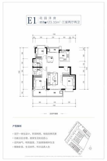 昆明嘉丽泽恒大·养生谷洋房5层QT1-E1户型 3室2厅2卫1厨