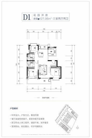 昆明嘉丽泽恒大·养生谷洋房4层QT1-D1户型 3室2厅2卫1厨