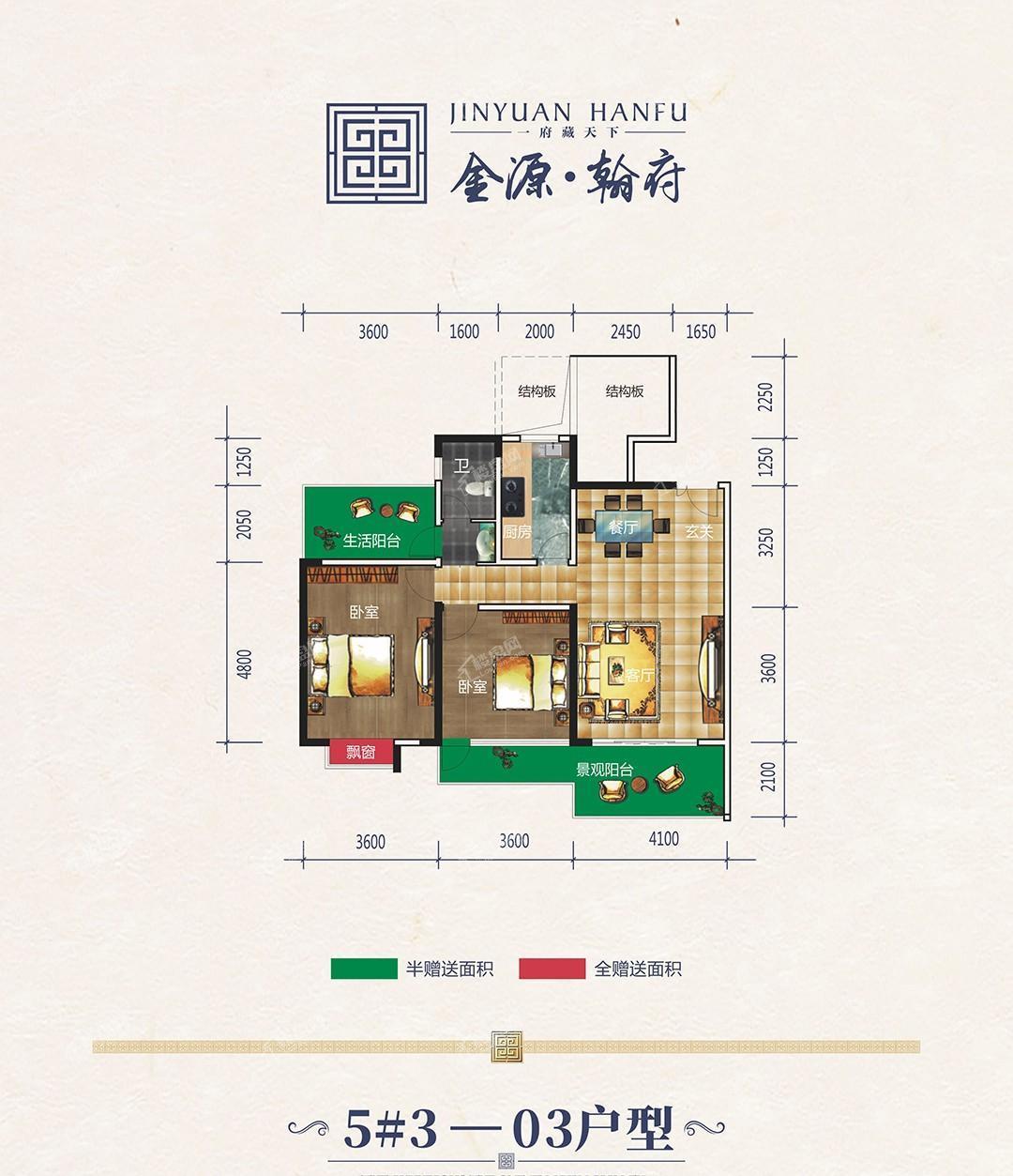5#3-03户型两房两厅一卫