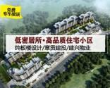 【赣州佳和龙城】项目小高层户型建面约103㎡-144㎡,价格7200元/平方米
