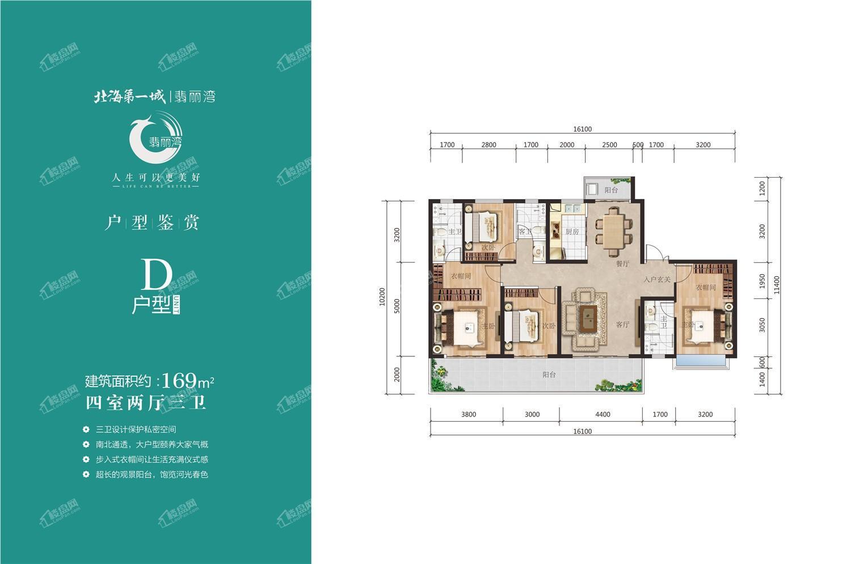 翡丽湾D户型建面约169㎡四室两厅