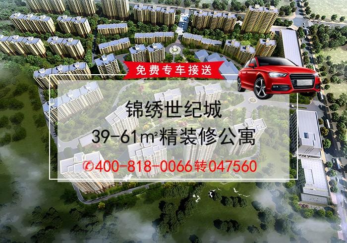 锦绣世纪城公寓效果图