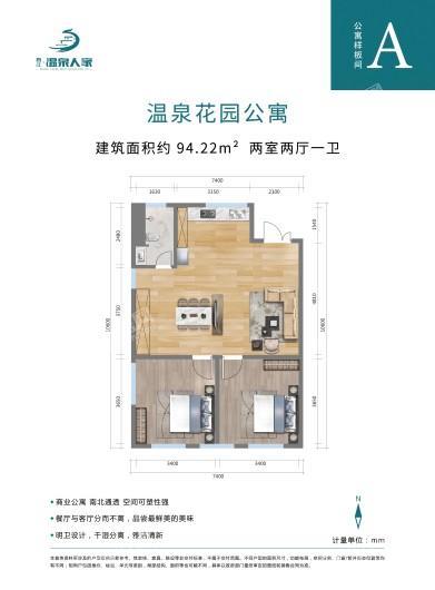 香江·温泉人家户型图