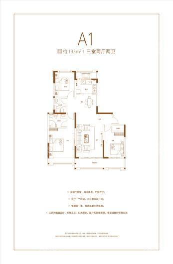 中成·相国府翠园户型图