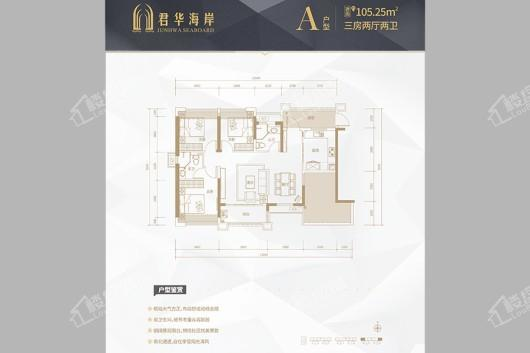广粤锦泰·君华海岸A户型 3室2厅2卫1厨
