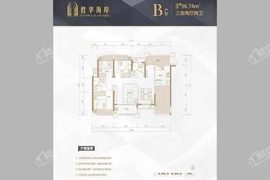 广粤锦泰·君华海岸B户型 3室2厅2卫1厨