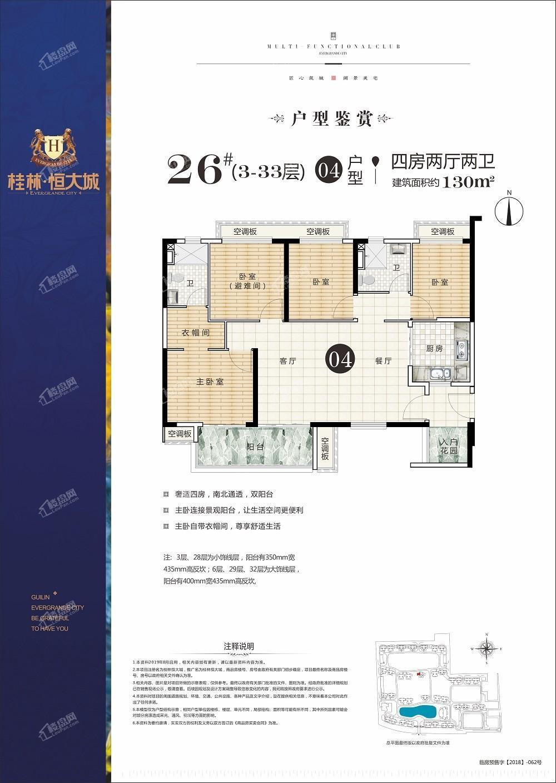桂林恒大城26#04户型130㎡4房2厅2卫
