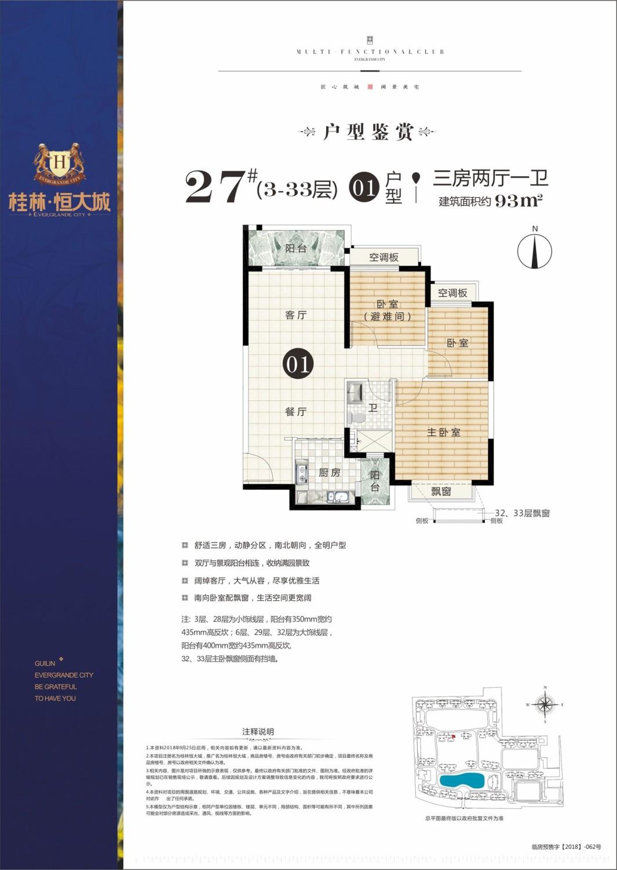 27#01户型93㎡3房2厅1卫