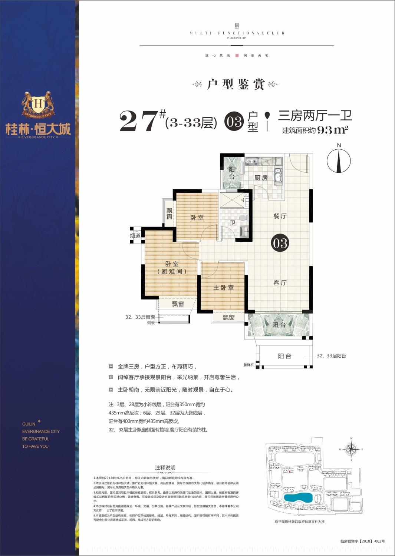 27#03户型93㎡3房2厅1卫