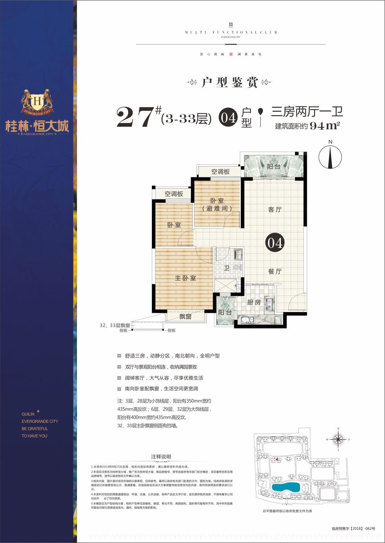 27#楼04户型94㎡3房2厅1卫