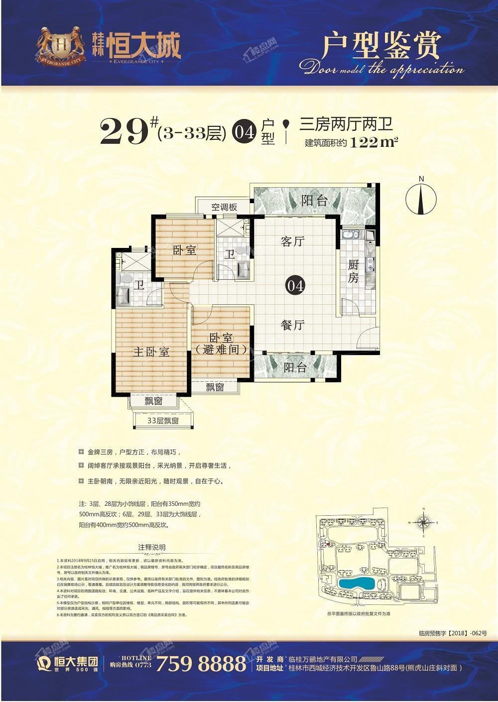 29#楼04户型122㎡三房两厅两卫