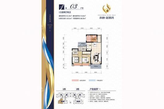 科恒·荟景湾1栋03户型 3室2厅2卫1厨