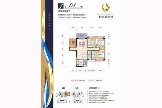 科恒·荟景湾1栋01户型 4室2厅2卫1厨