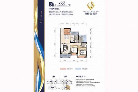 科恒·荟景湾2栋02户型 4室2厅2卫1厨