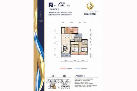 科恒·荟景湾1栋02户型 3室2厅2卫1厨