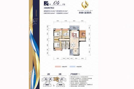 科恒·荟景湾2栋04户型 4室2厅2卫1厨