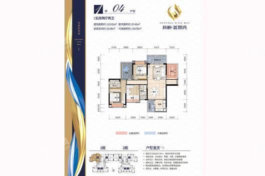 科恒·荟景湾1栋04户型 5室2厅2卫1厨