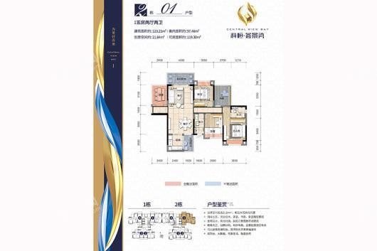 科恒·荟景湾2栋01户型 5室2厅2卫1厨