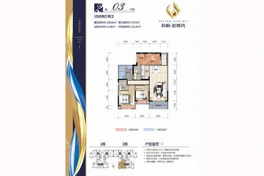 科恒·荟景湾2栋03户型 4室2厅2卫1厨