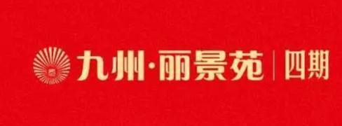 九州丽景苑