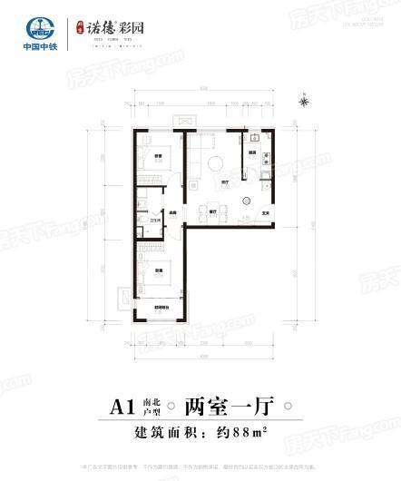 北京诺德彩园A1户型 2室1厅1卫1厨